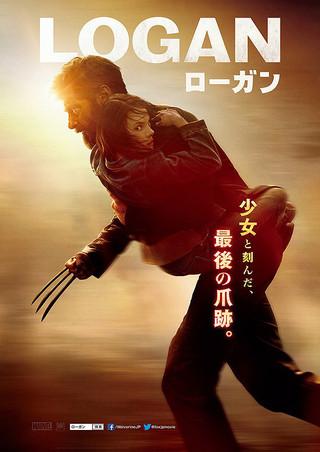 「LOGAN ローガン」のポスター/チラシ/フライヤー