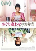 「めぐり逢わせのお弁当」のポスター/チラシ/フライヤー