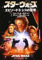 「スター・ウォーズ エピソード3/シスの復讐」のポスター/チラシ/フライヤー