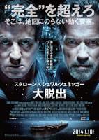 「大脱出」のポスター/チラシ/フライヤー