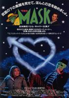 「マスク」のポスター/チラシ/フライヤー