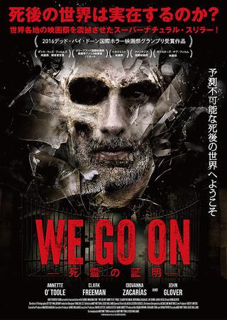 「WE GO ON 死霊の証明」のポスター/チラシ/フライヤー