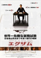 「エグザム」のポスター/チラシ/フライヤー