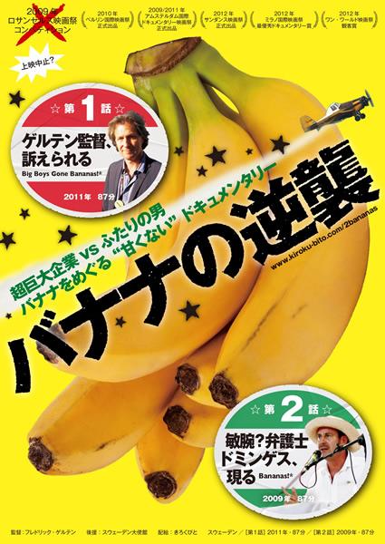 「バナナの逆襲 第1話 ゲルテン監督、訴えられる」のポスター/チラシ/フライヤー