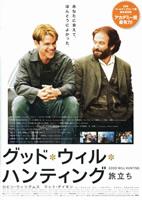 「グッド・ウィル・ハンティング/旅立ち」のポスター/チラシ/フライヤー