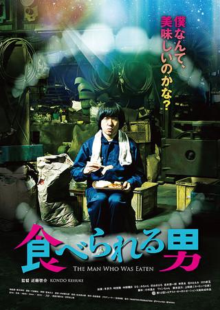 「食べられる男」のポスター/チラシ/フライヤー