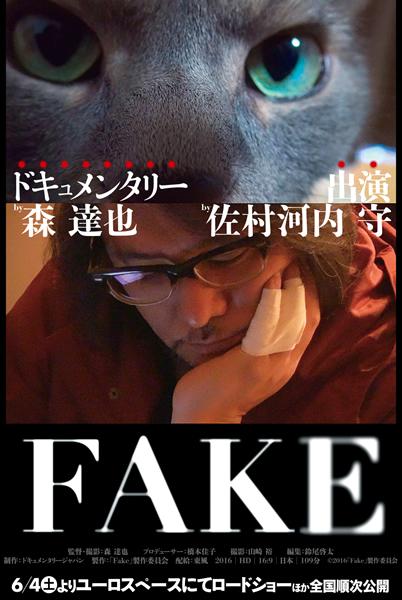 「FAKE」のポスター/チラシ/フライヤー