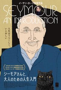「シーモアさんと、大人のための人生入門」のポスター/チラシ/フライヤー