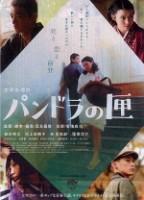 「パンドラの匣」のポスター/チラシ/フライヤー
