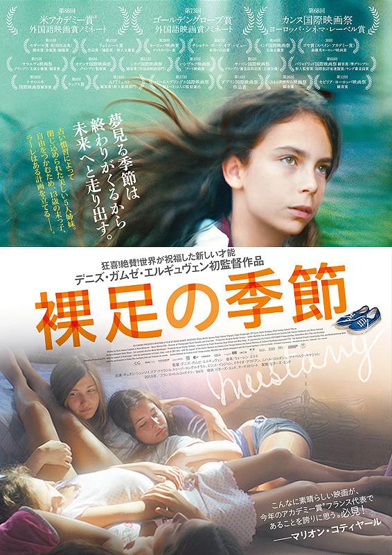 「裸足の季節」のポスター/チラシ/フライヤー