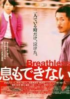 「息もできない」のポスター/チラシ/フライヤー