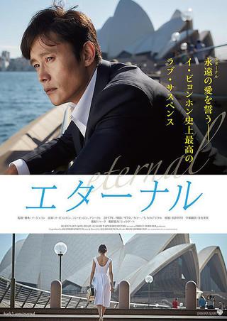 「エターナル」のポスター/チラシ/フライヤー