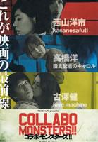 「旧支配者のキャロル」のポスター/チラシ/フライヤー