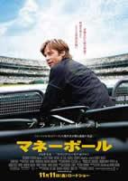 「マネーボール」のポスター/チラシ/フライヤー