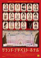 「グランド・ブダペスト・ホテル」のポスター/チラシ/フライヤー