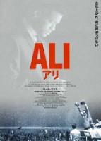 「ALI アリ」のポスター/チラシ/フライヤー