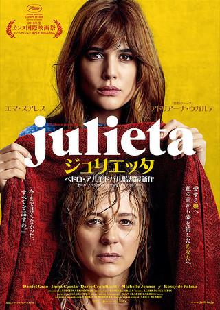 「ジュリエッタ」のポスター/チラシ/フライヤー
