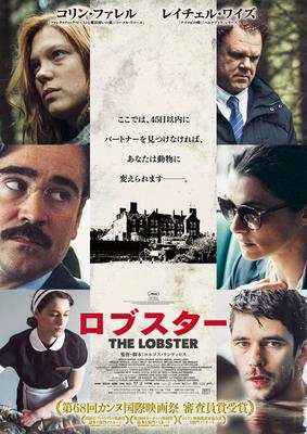 「ロブスター」のポスター/チラシ/フライヤー