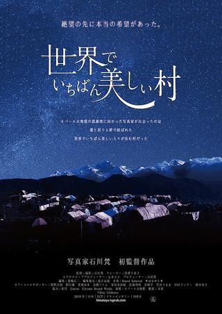 「世界でいちばん美しい村」のポスター/チラシ/フライヤー