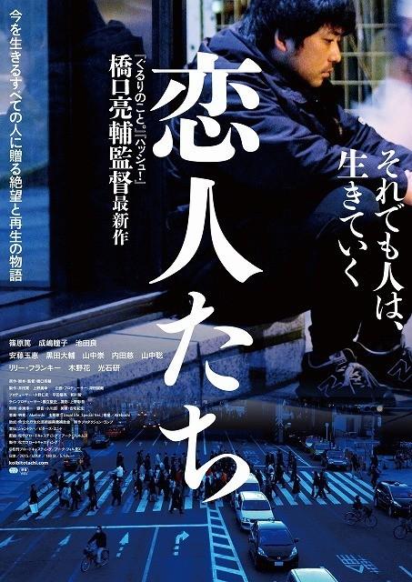 「恋人たち」のポスター/チラシ/フライヤー
