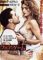 「フェア・ゲーム」のポスター/チラシ/フライヤー