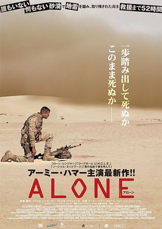 「ALONE アローン」のポスター/チラシ/フライヤー