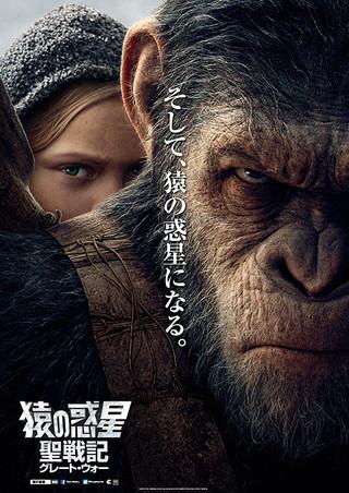「猿の惑星:聖戦記」のポスター/チラシ/フライヤー
