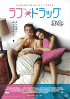 「ラブ&ドラッグ」のポスター/チラシ/フライヤー
