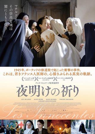 「夜明けの祈り」のポスター/チラシ/フライヤー
