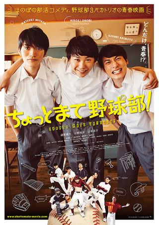 「ちょっとまて野球部!」のポスター/チラシ/フライヤー