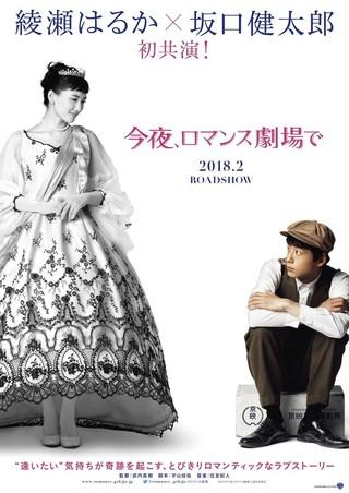 「今夜、ロマンス劇場で」のポスター/チラシ/フライヤー