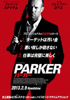 「PARKER パーカー」のポスター/チラシ/フライヤー