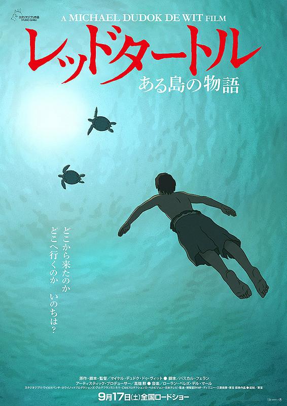 「レッドタートル ある島の物語」のポスター/チラシ/フライヤー