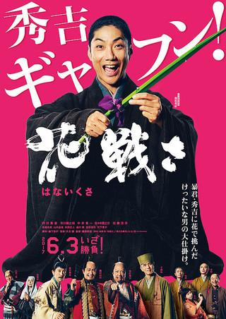 「花戦さ」のポスター/チラシ/フライヤー
