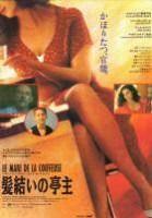「髪結いの亭主」のポスター/チラシ/フライヤー