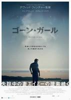 「ゴーン・ガール」のポスター/チラシ/フライヤー