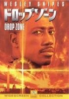 「ドロップ・ゾーン」のポスター/チラシ/フライヤー