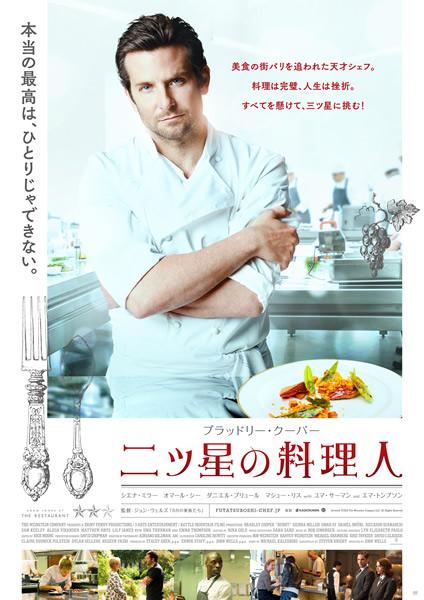 「二ツ星の料理人」のポスター/チラシ/フライヤー