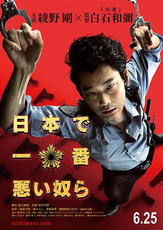 「日本で一番悪い奴ら」のポスター/チラシ/フライヤー