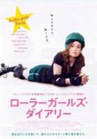 「ローラーガールズ・ダイアリー」のポスター/チラシ/フライヤー