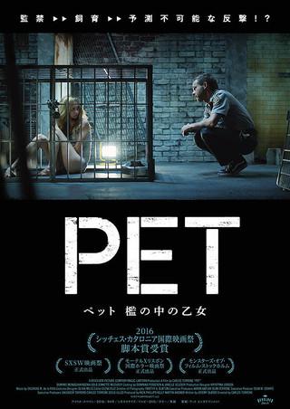 「ペット 檻の中の乙女」のポスター/チラシ/フライヤー