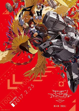 「デジモンアドベンチャー tri. 第4章「喪失」」のポスター/チラシ/フライヤー