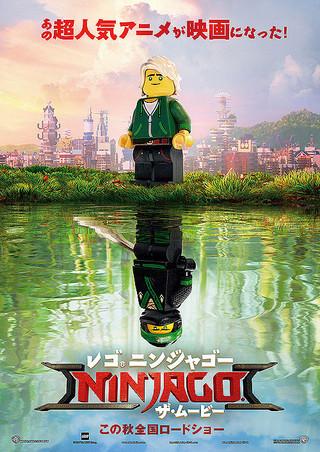 「レゴ ニンジャゴー ザ・ムービー」のポスター/チラシ/フライヤー