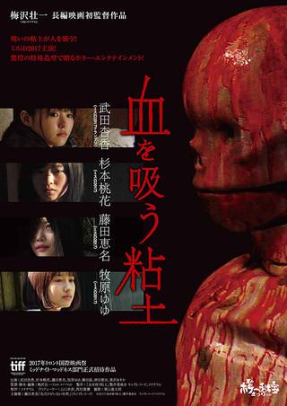 「血を吸う粘土」のポスター/チラシ/フライヤー