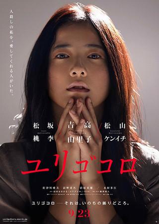 「ユリゴコロ」のポスター/チラシ/フライヤー