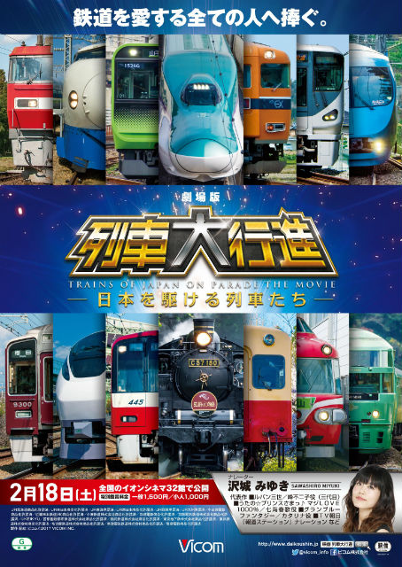 「劇場版 列車大行進 日本を駆ける列車たち」のポスター/チラシ/フライヤー