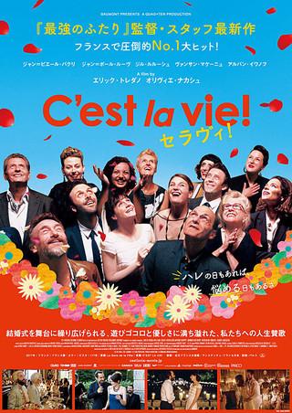 「セラヴィ!」のポスター/チラシ/フライヤー