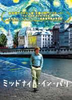 「ミッドナイト・イン・パリ」のポスター/チラシ/フライヤー