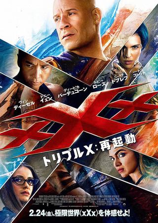 「トリプルX 再起動」のポスター/チラシ/フライヤー