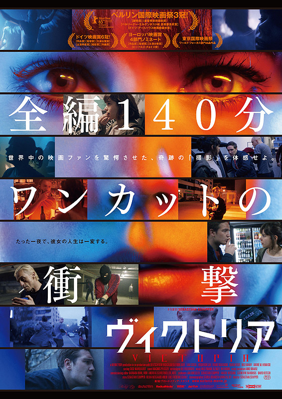 「ヴィクトリア」のポスター/チラシ/フライヤー